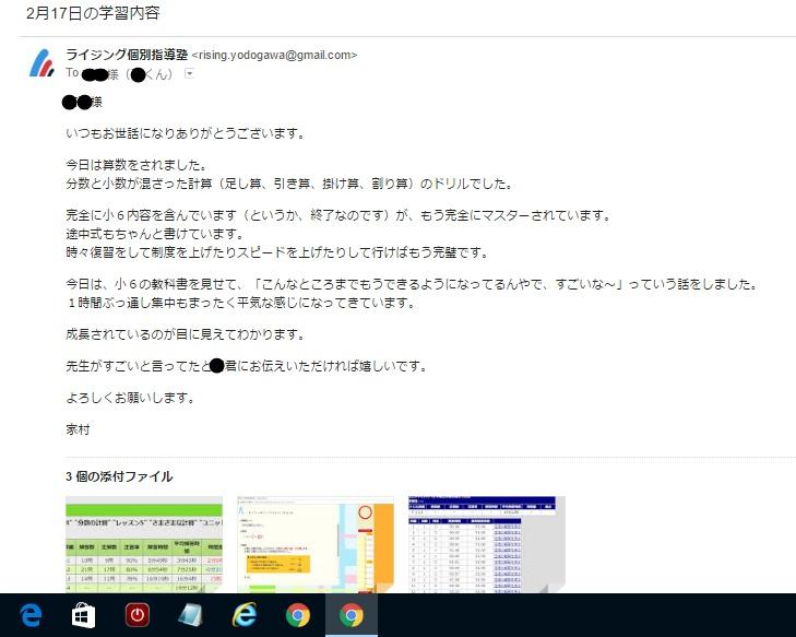 チラシ用、メールの例
