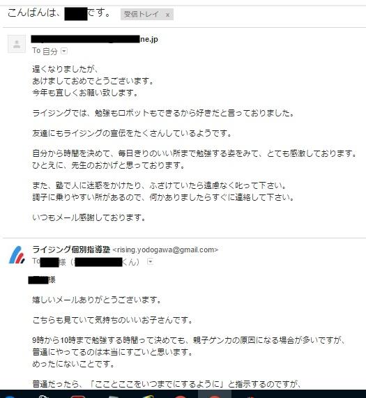 広告用メールの例3