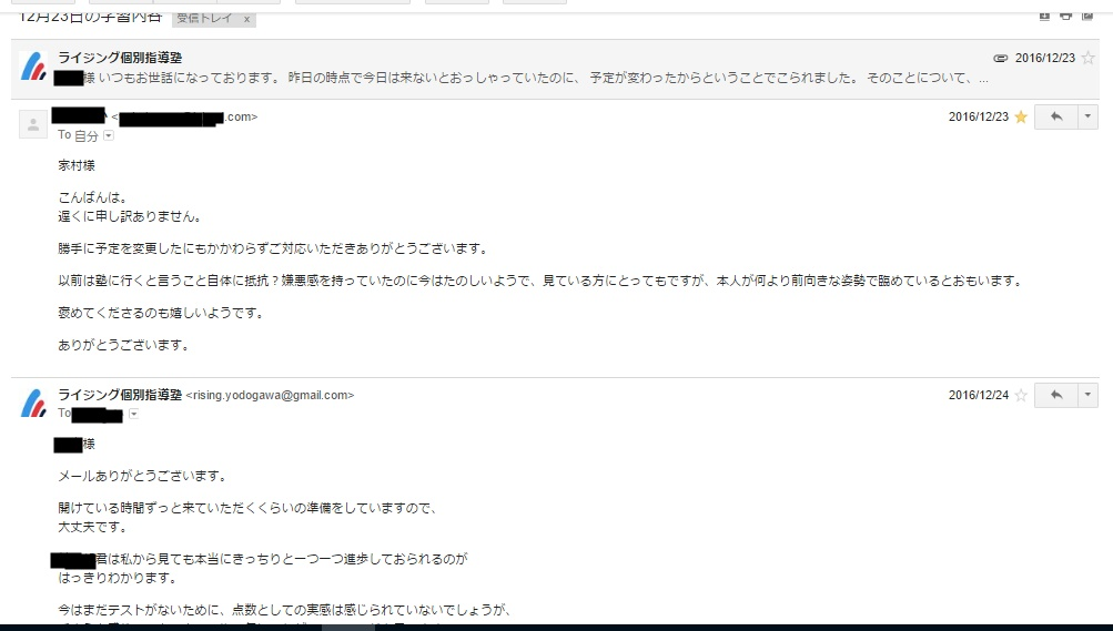 広告用メールの例4