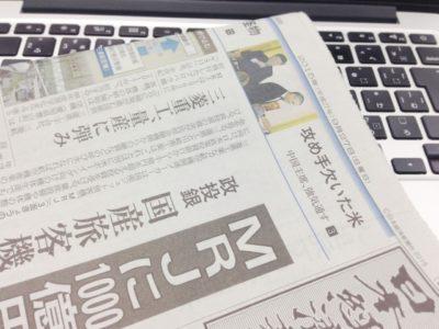 平成28年9月の時事問題ネタ(社会科定期テスト対策)