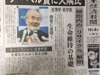 平成28年10月の時事問題ネタ(社会科定期テスト対策)