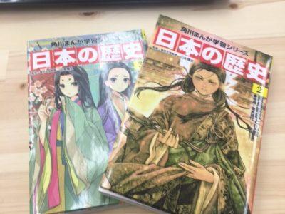 いいです、まんがの「日本の歴史」