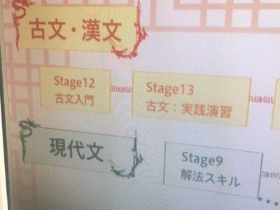 すらら国語から古文と漢文がリリースされました!