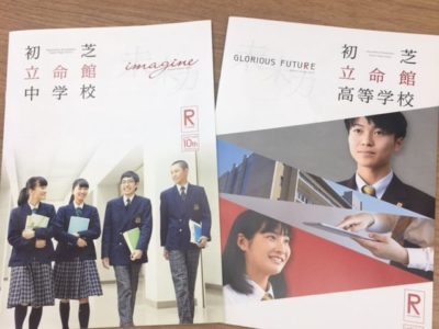 初芝立命館中学校・高等学校【秋の学校説明会第9弾】