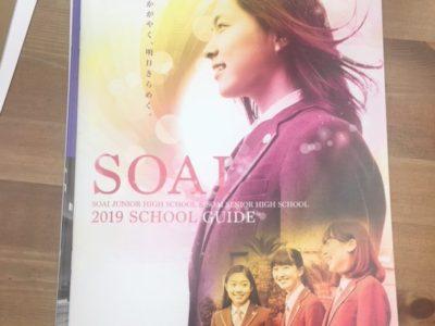 相愛高等学校・中学校【秋の学校説明会第3弾】