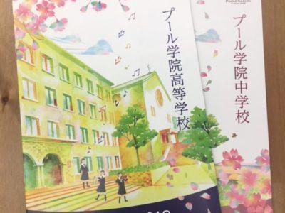 プール学院中学校・高等学校【秋の学校説明会第10弾】