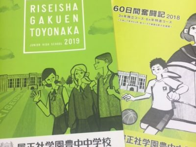 履正社豊中中学校【秋の学校説明会第4弾】