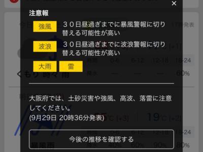 明日の台風24号への対応です。