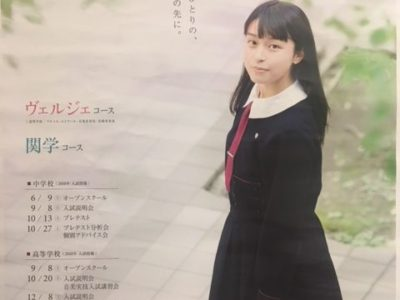 帝塚山学院中学校・高等学校【秋の学校説明会第6弾】
