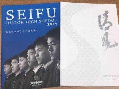清風中学校・高等学校【秋の学校説明会第7弾】