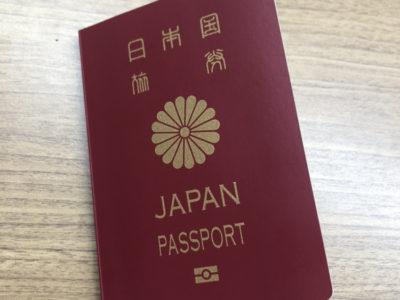 二十数年ぶりに手にしたパスポート。