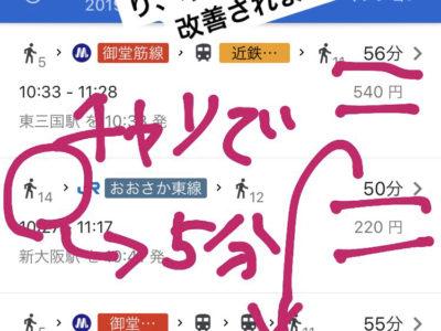 おおさか東線は大阪の北の方の人からしたら革命。